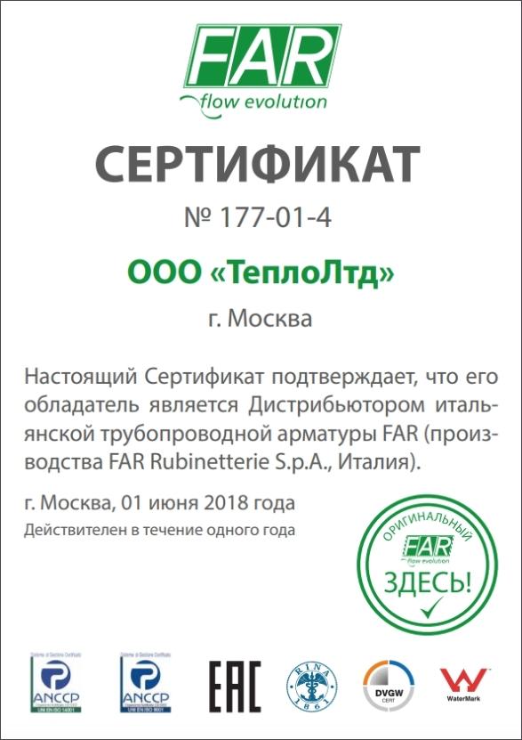 Сертификат дилера FAR