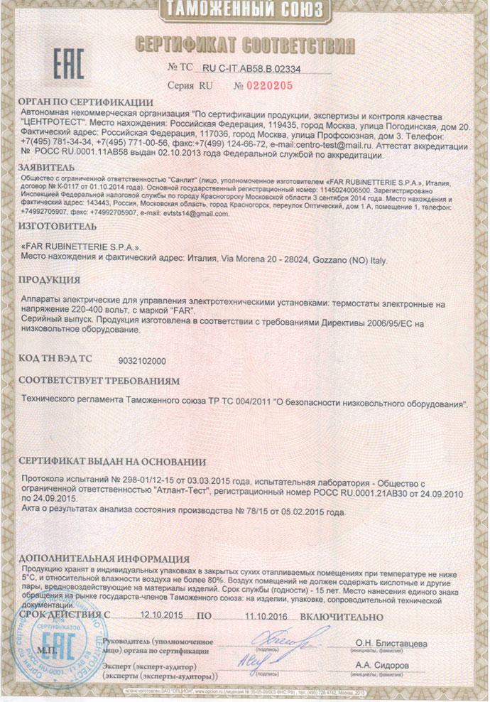 Сертификат соответствия FAR